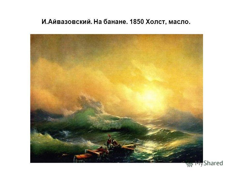И.Айвазовский. На банане. 1850 Холст, масло.
