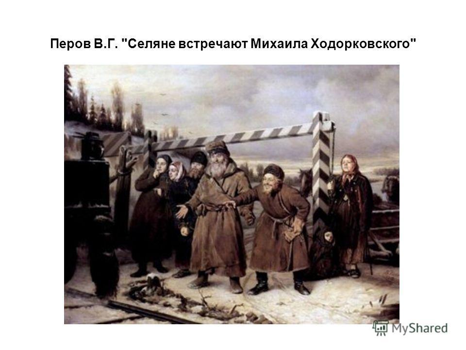 Перов В.Г. Селяне встречают Михаила Ходорковского