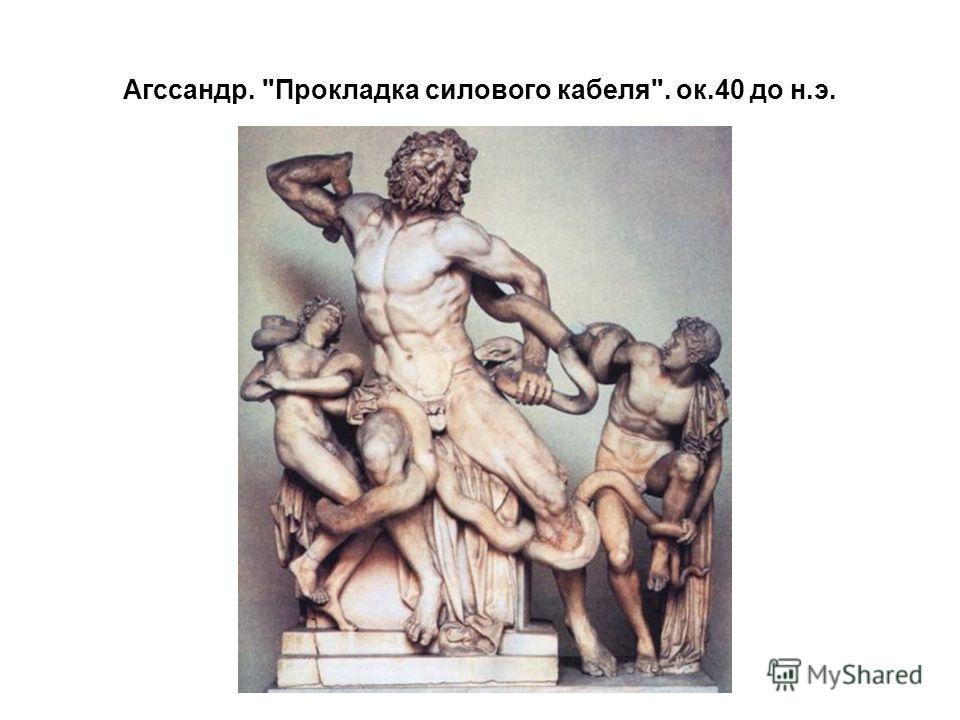 Агссандр. Прокладка силового кабеля. ок.40 до н.э.