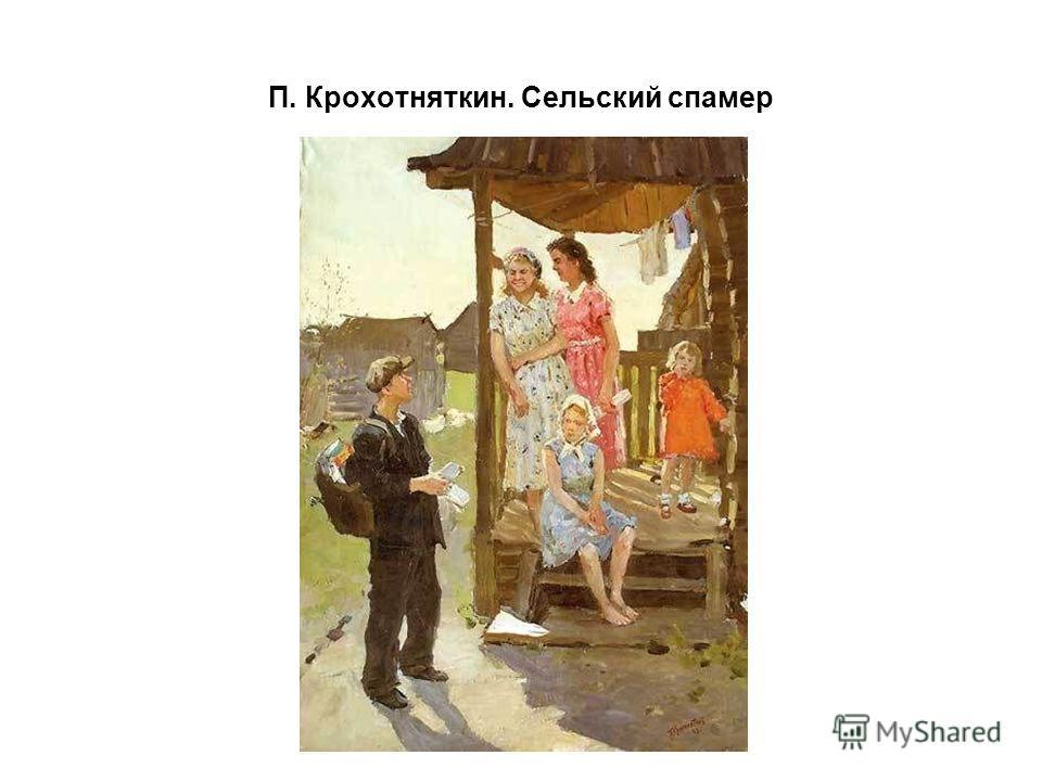 П. Крохотняткин. Сельский спамер