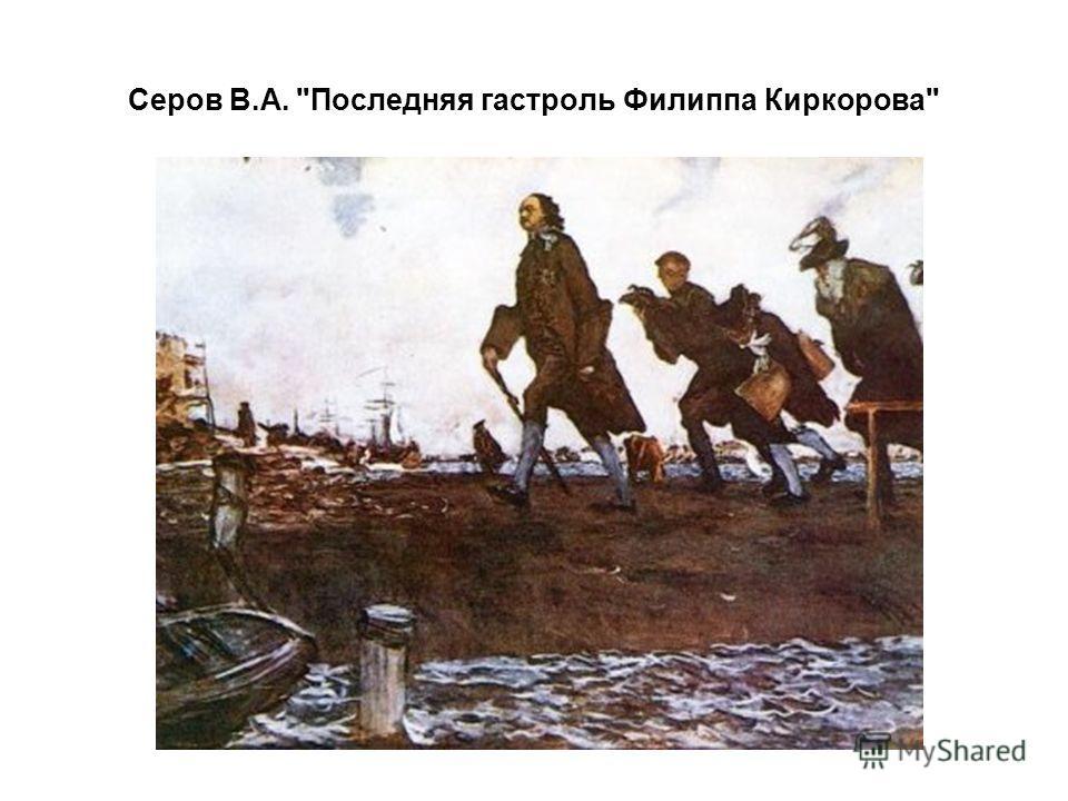 Серов В.А. Последняя гастроль Филиппа Киркорова