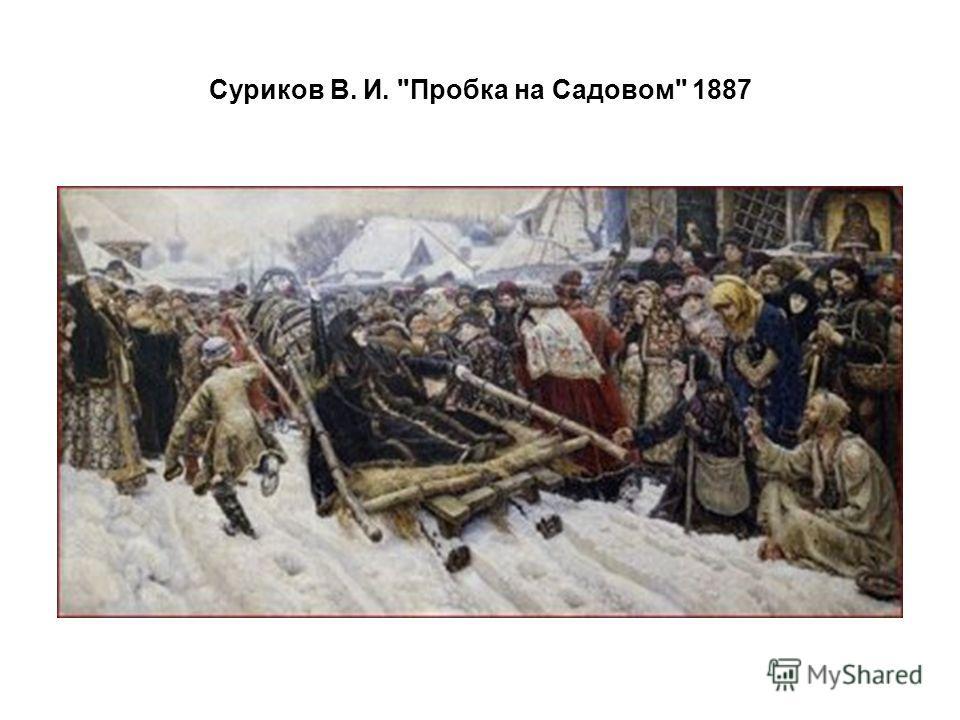 Суриков В. И. Пробка на Садовом 1887