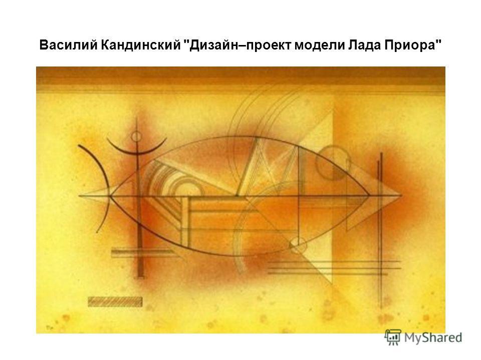 Василий Кандинский Дизайн–проект модели Лада Приора