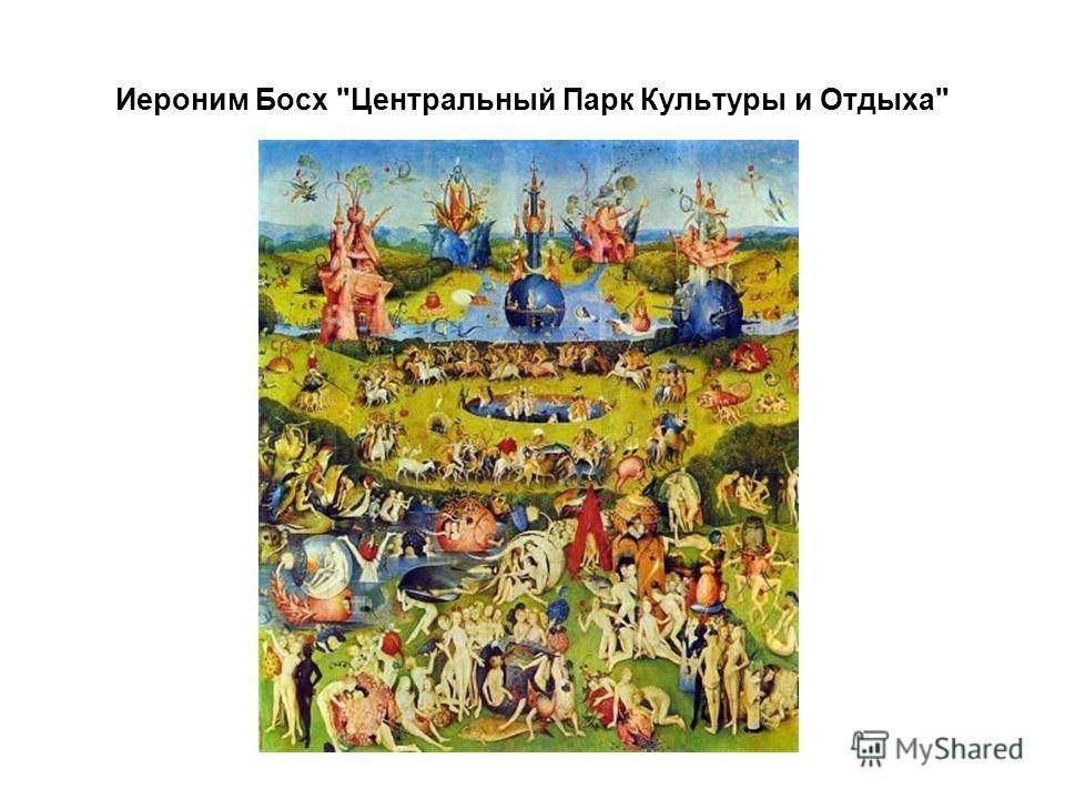 Иероним Босх Центральный Парк Культуры и Отдыха