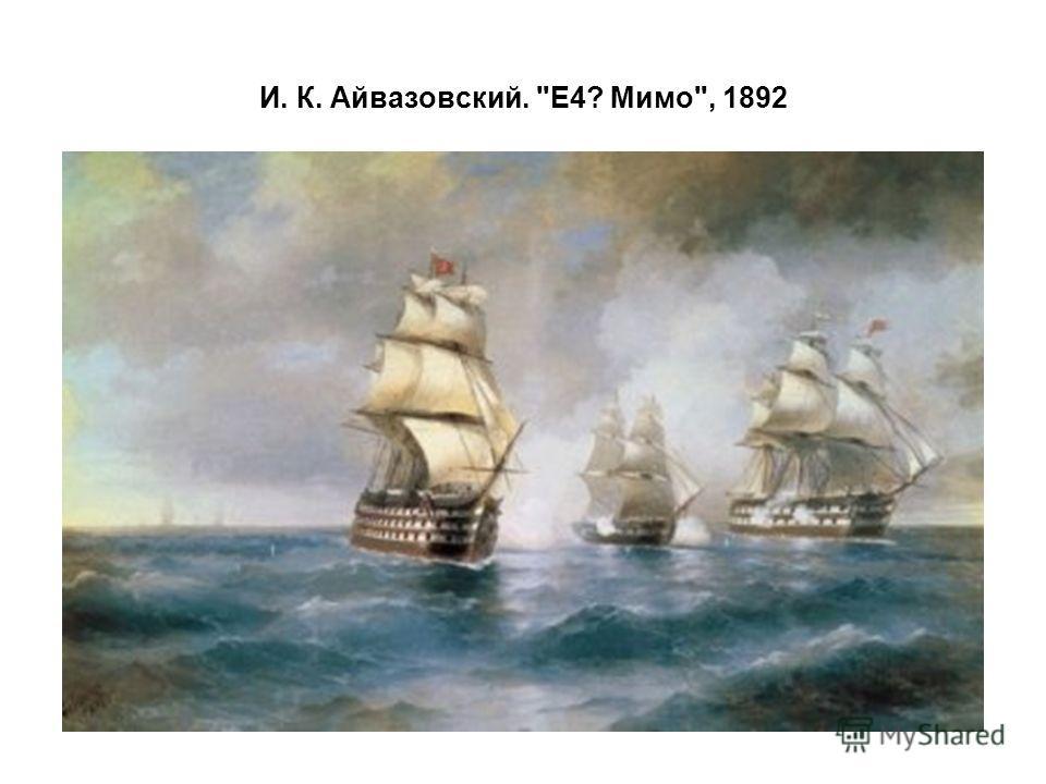 И. К. Айвазовский. Е4? Мимо, 1892