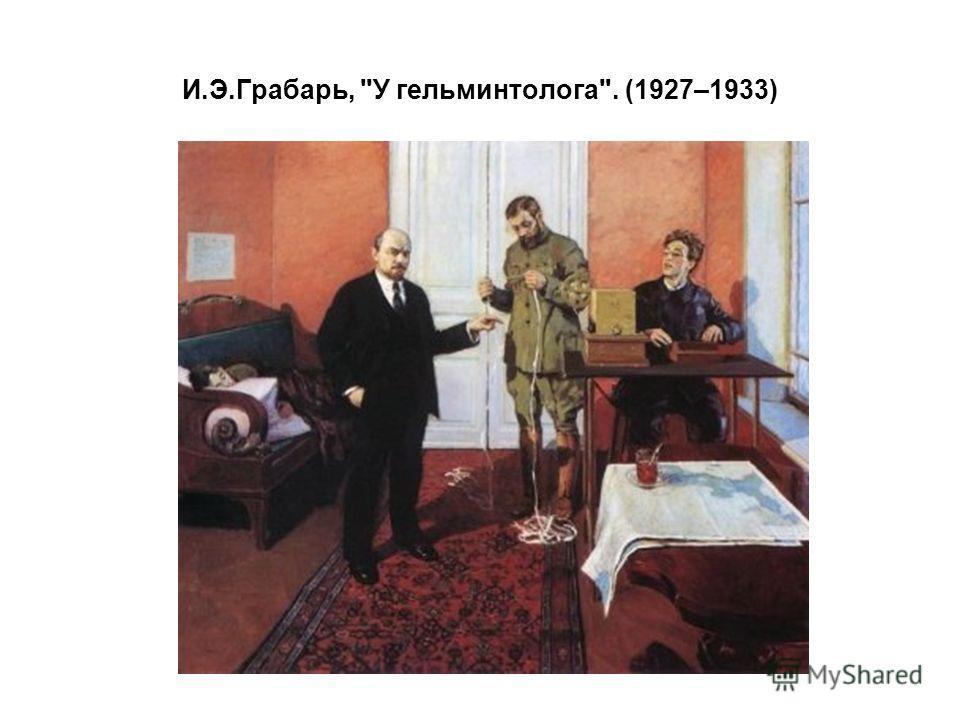 И.Э.Грабарь, У гельминтолога. (1927–1933)