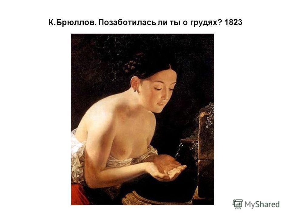 К.Брюллов. Позаботилась ли ты о грудях? 1823