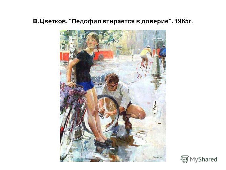 В.Цветков. Педофил втирается в доверие. 1965г.