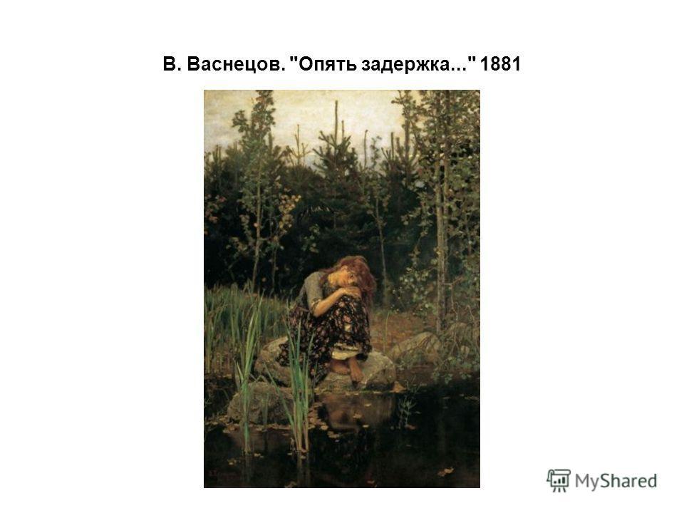В. Васнецов. Опять задержка... 1881