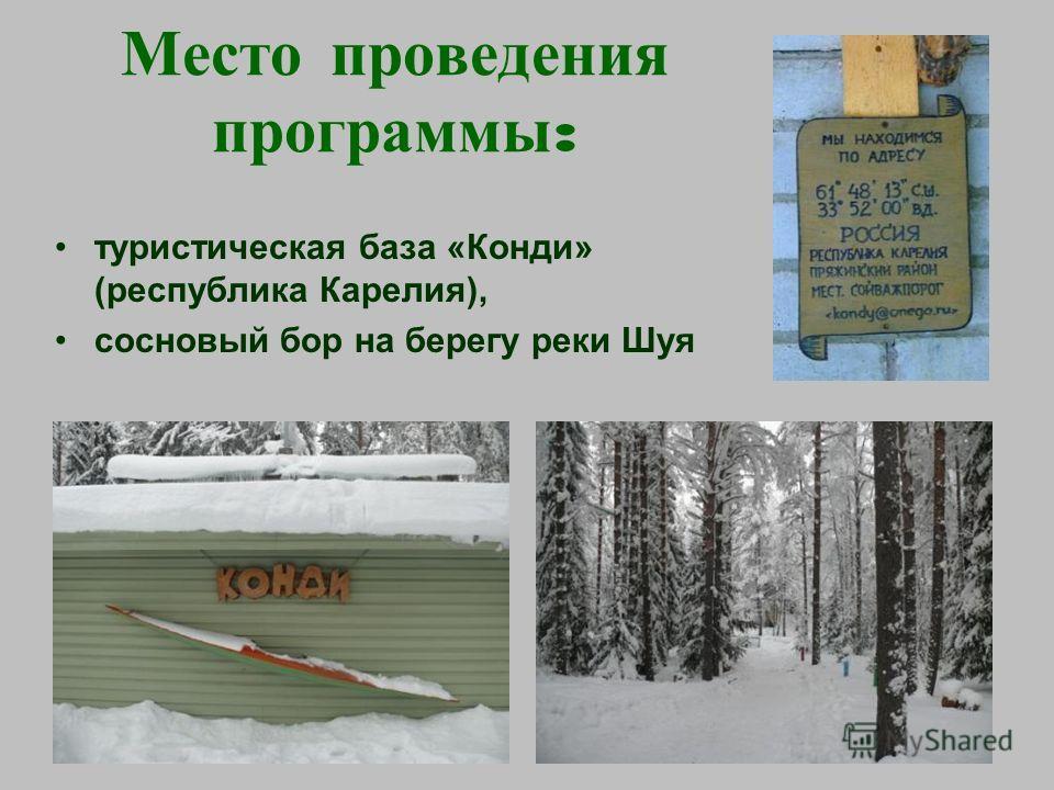 Место проведения программы : туристическая база «Конди» (республика Карелия), сосновый бор на берегу реки Шуя