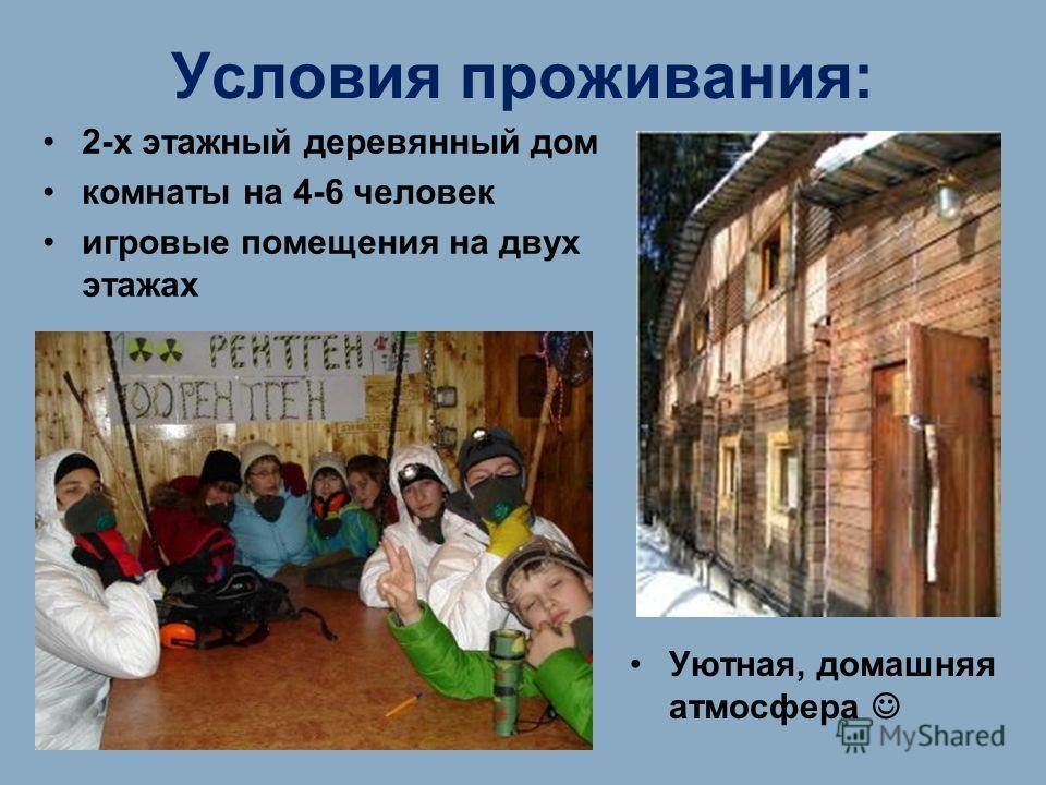 Условия проживания: 2-х этажный деревянный дом комнаты на 4-6 человек игровые помещения на двух этажах Уютная, домашняя атмосфера