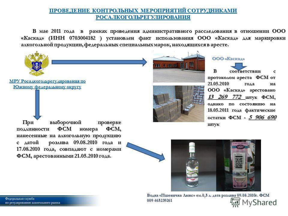 В мае 2011 года в рамках проведения административного расследования в отношении ООО «Каскад» (ИНН 0703004182 ) установлен факт использования ООО «Каскад» для маркировки алкогольной продукции, федеральных специальных марок, находящихся в аресте. В мае