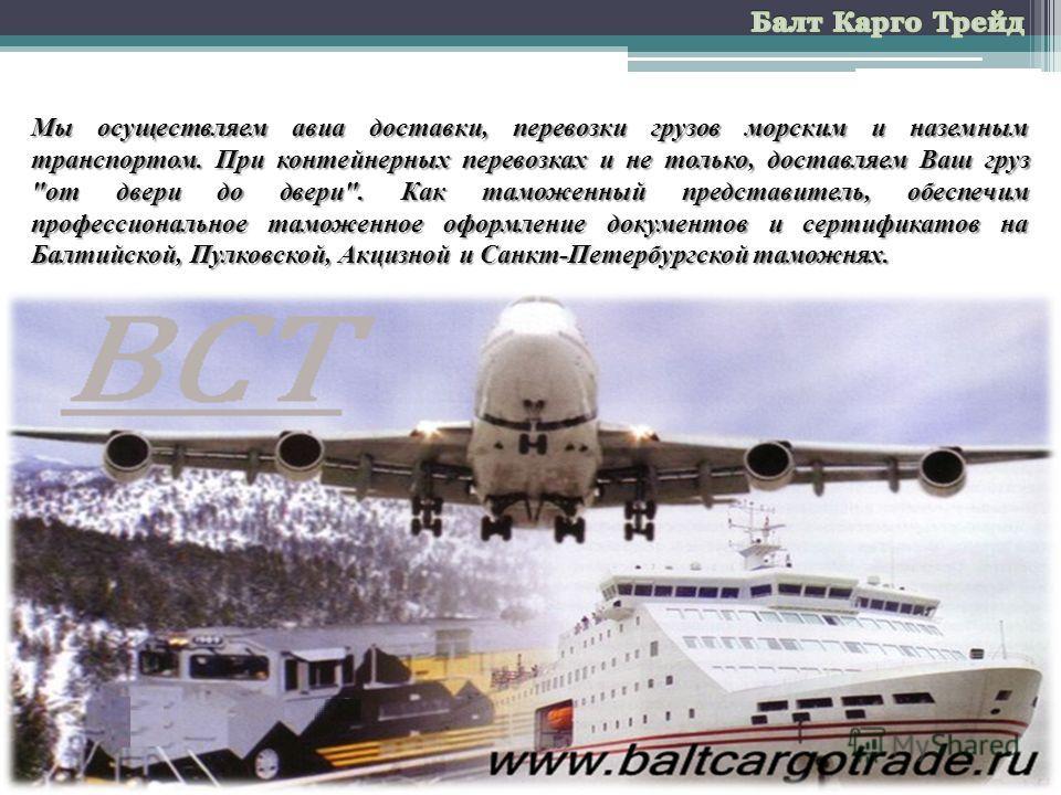 Мы осуществляем авиа доставки, перевозки грузов морским и наземным транспортом. При контейнерных перевозках и не только, доставляем Ваш груз