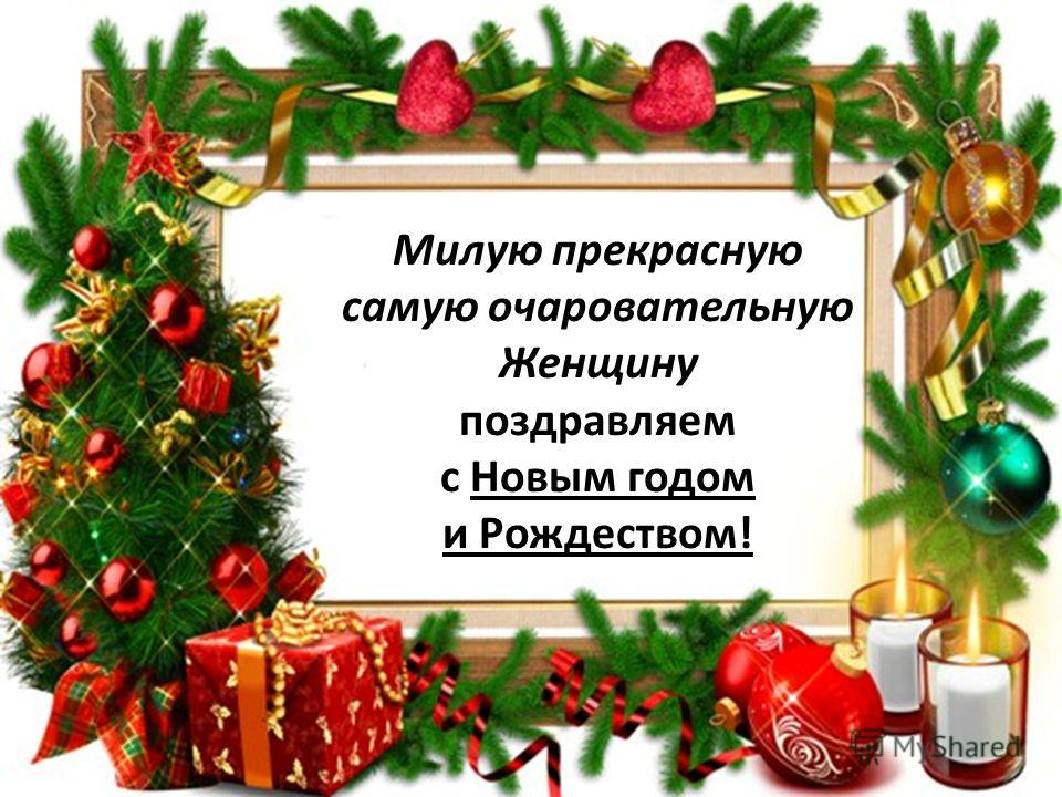Милую прекрасную самую очаровательную Женщину поздравляем с Новым годом и Рождеством!
