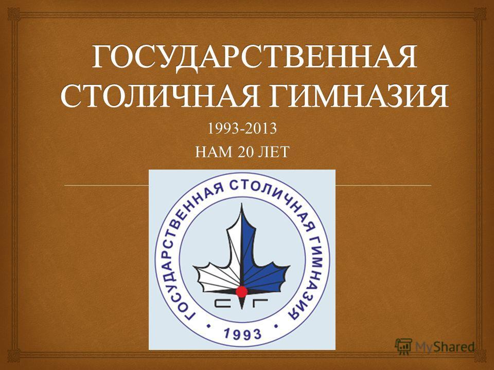 1993-2013 НАМ 20 ЛЕТ