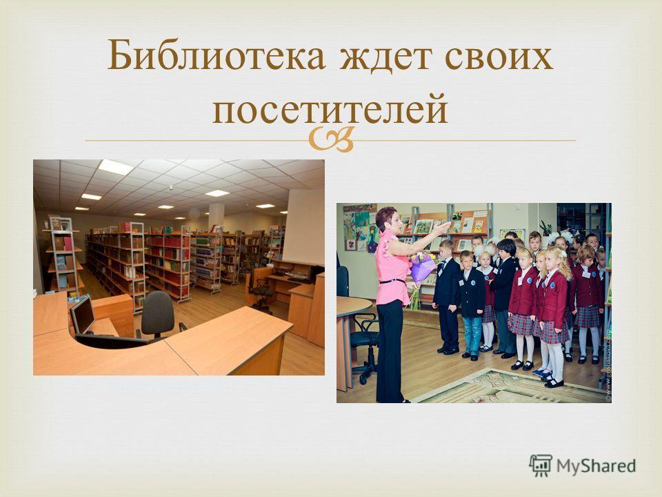 Библиотека ждет своих посетителей