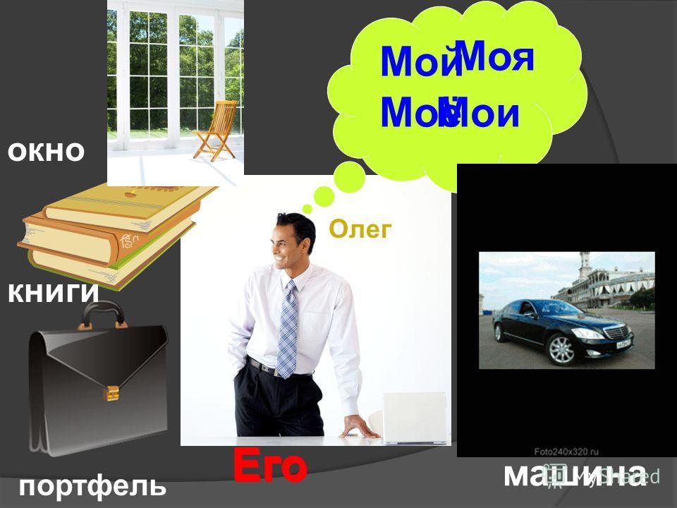Мой Мои Моя Моё Олег портфель книги окно Его машина