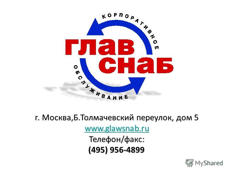 г. Москва,Б.Толмачевский переулок, дом 5 www.glawsnab.ru www.glawsnab.ru Телефон/факс: (495) 956-4899 Телефон/факс: (495) 956-4899