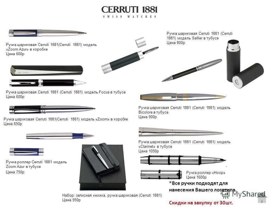 Ручка шариковая Cerruti 1881(Cerruti 1881) модель «Zoom Azur» в коробке Цена 600р Ручка шариковая Cerruti 1881 (Cerruti 1881) модель Focus в тубусе Цена 600р Ручка шариковая Cerruti 1881(Cerruti 1881) модель «Zoom» в коробке Цена 650р Ручка роллер Ce