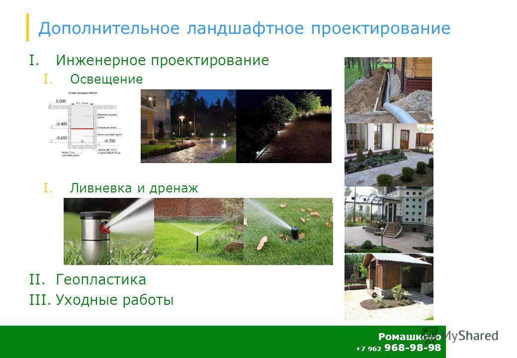Ромашково +7 962 968-98-98 Дополнительное ландшафтное проектирование I.Инженерное проектирование I.Освещение I.Ливневка и дренаж II.Геопластика III.Уходные работы