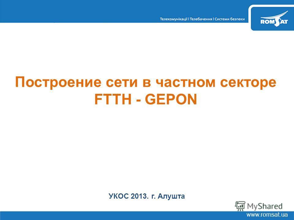 www.romsat.ua Построение сети в частном секторе FTTH - GEPON УКОС 2013. г. Алушта