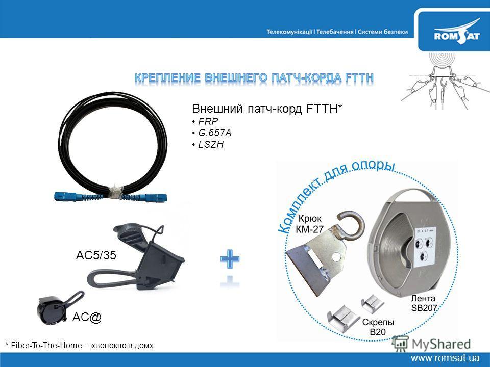 www.romsat.ua Внешний патч-корд FTTH* FRP G.657A LSZH AC5/35 AC@ * Fiber-To-The-Home – «волокно в дом»