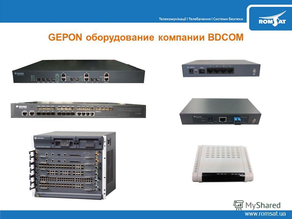www.romsat.ua GEPON оборудование компании BDCOM