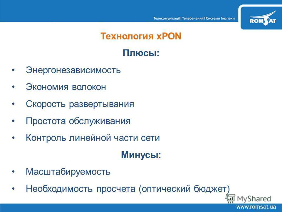 www.romsat.ua Технология xPON Плюсы: Энергонезависимость Экономия волокон Скорость развертывания Простота обслуживания Контроль линейной части сети Минусы: Масштабируемость Необходимость просчета (оптический бюджет)