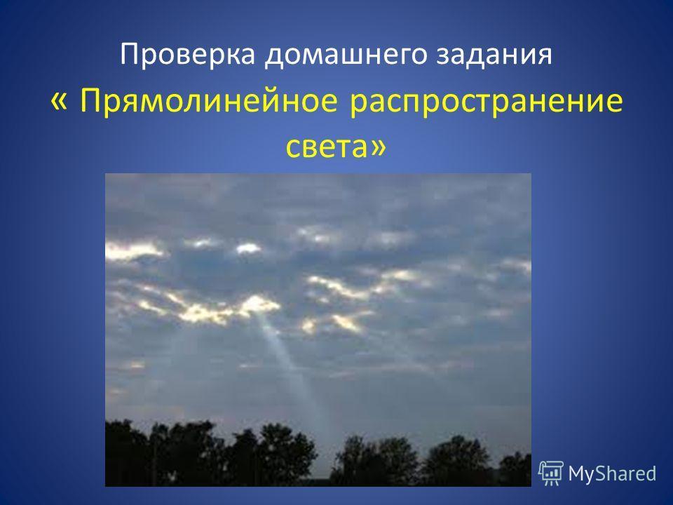 Проверка домашнего задания « Прямолинейное распространение света»