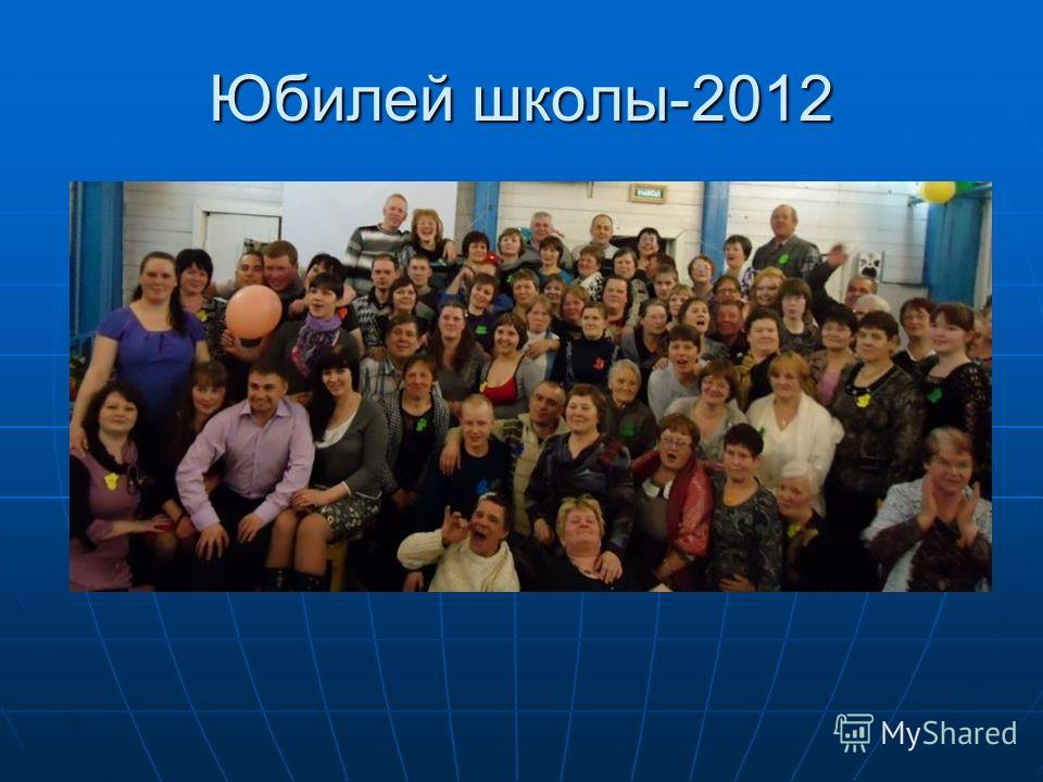 Юбилей школы-2012
