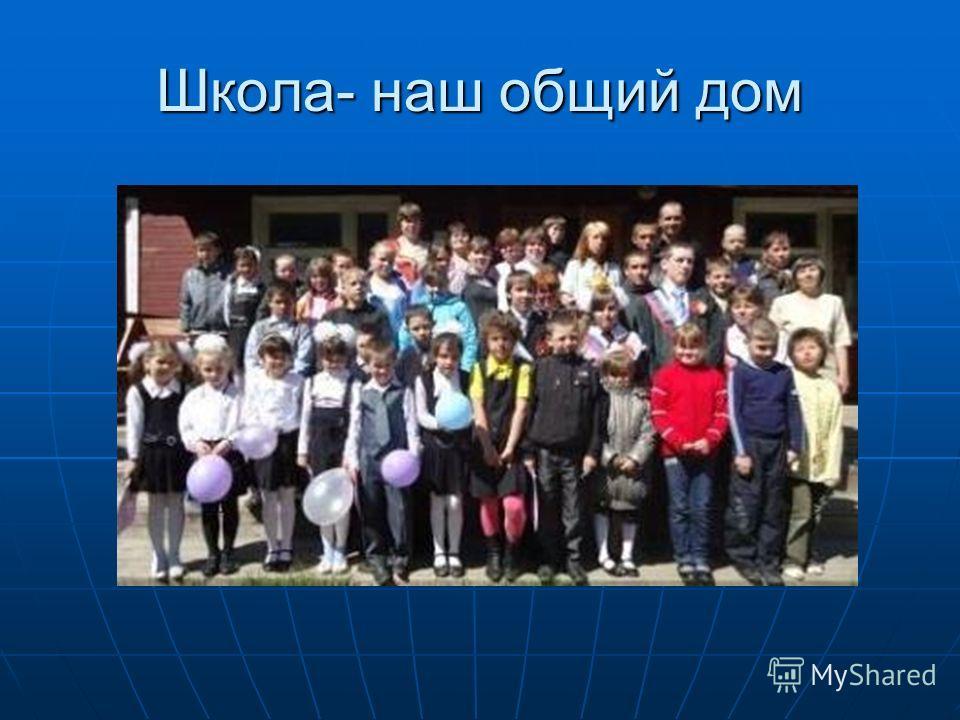 Школа- наш общий дом
