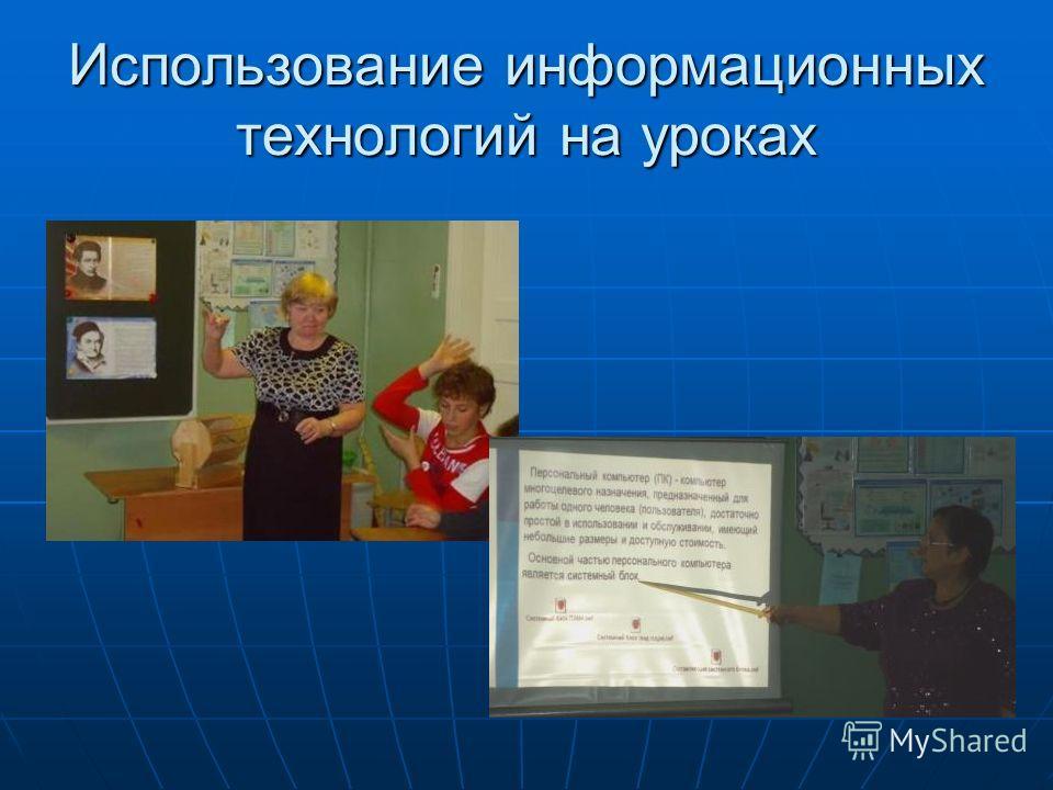 Использование информационных технологий на уроках