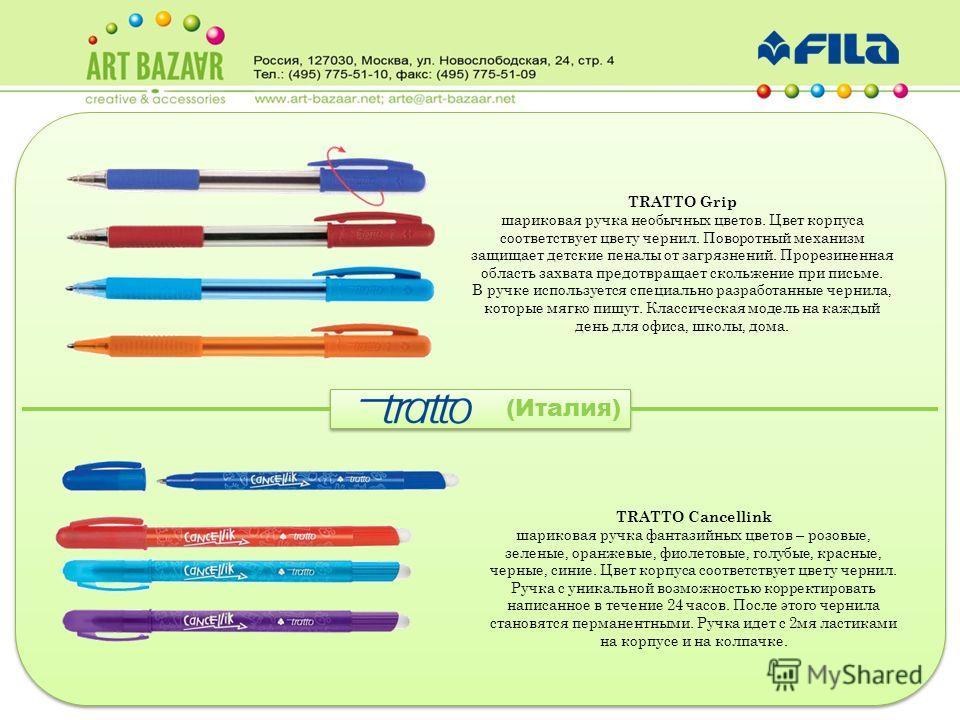 (Италия) TRATTO Grip шариковая ручка необычных цветов. Цвет корпуса соответствует цвету чернил. Поворотный механизм защищает детские пеналы от загрязнений. Прорезиненная область захвата предотвращает скольжение при письме. В ручке используется специа
