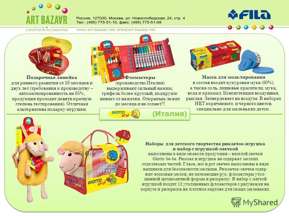 (Италия) Подарочная линейка для раннего развития от 18 месяцев и двух лет (требования к производству – автоматизированность на 95%, продукция проходит девяти кратную степень тестирования). Отличная альтернатива подарку-игрушки. Наборы для детского тв