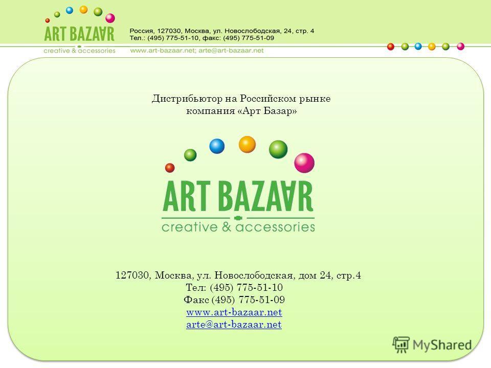 Дистрибьютор на Российском рынке компания «Арт Базар» 127030, Москва, ул. Новослободская, дом 24, стр.4 Тел: (495) 775-51-10 Факс (495) 775-51-09 www.art-bazaar.net arte@art-bazaar.net