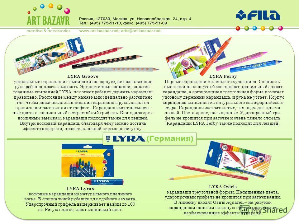 (Германия) LYRA Groove уникальные карандаши с выемками на корпусе, не позволяющие руке ребенка проскальзывать. Эргономичные канавки, запатен- тованные компанией LYRA, помогают ребенку держать карандаш правильно. Расстояние между канавками специально