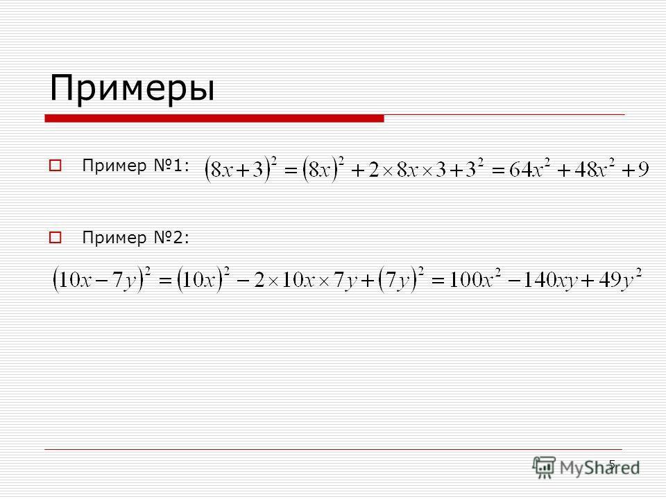 5 Примеры Пример 1: Пример 2: