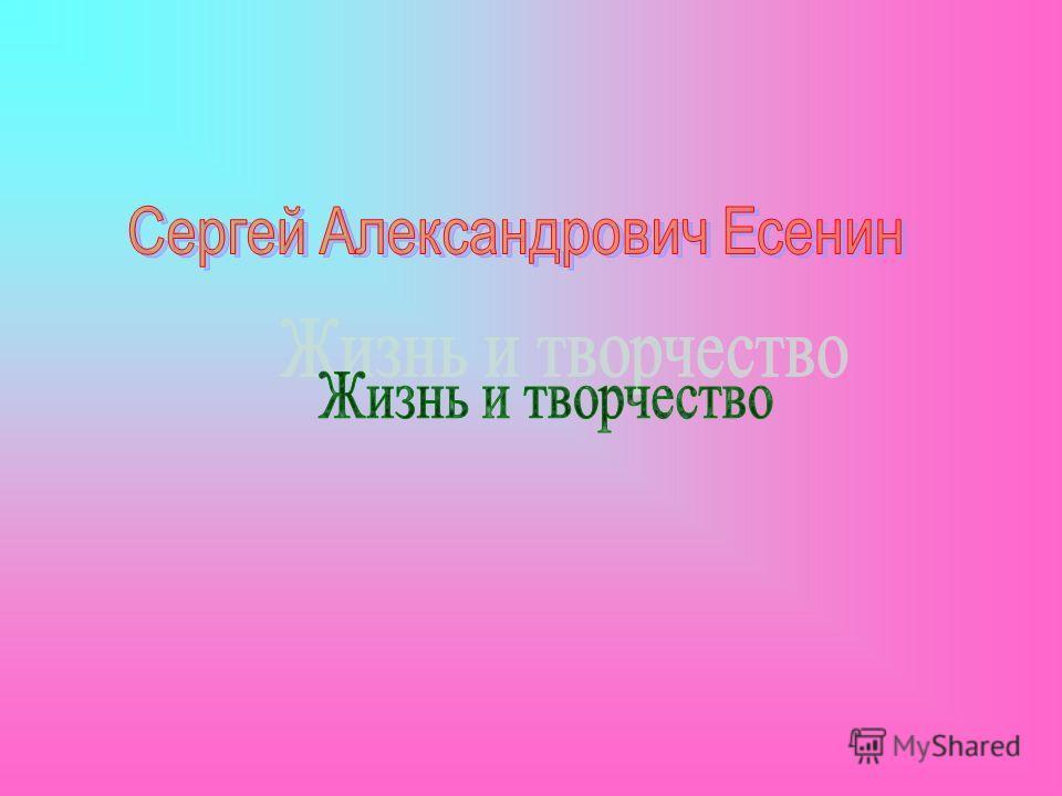 Автор презентации: Нестерова А.Г. учитель начальных классов