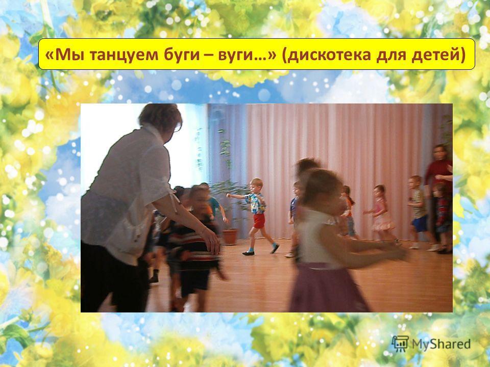 «Мы танцуем буги – вуги…» (дискотека для детей)