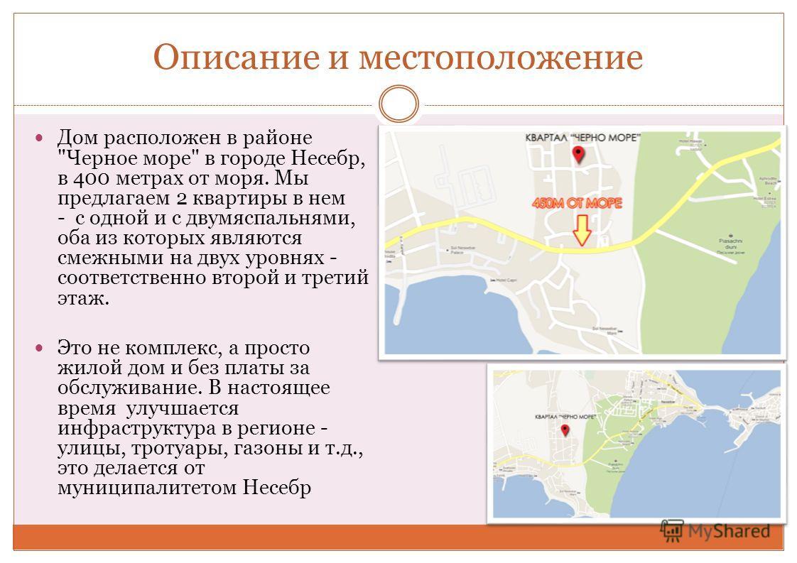 Описание и местоположение Дом расположен в районе