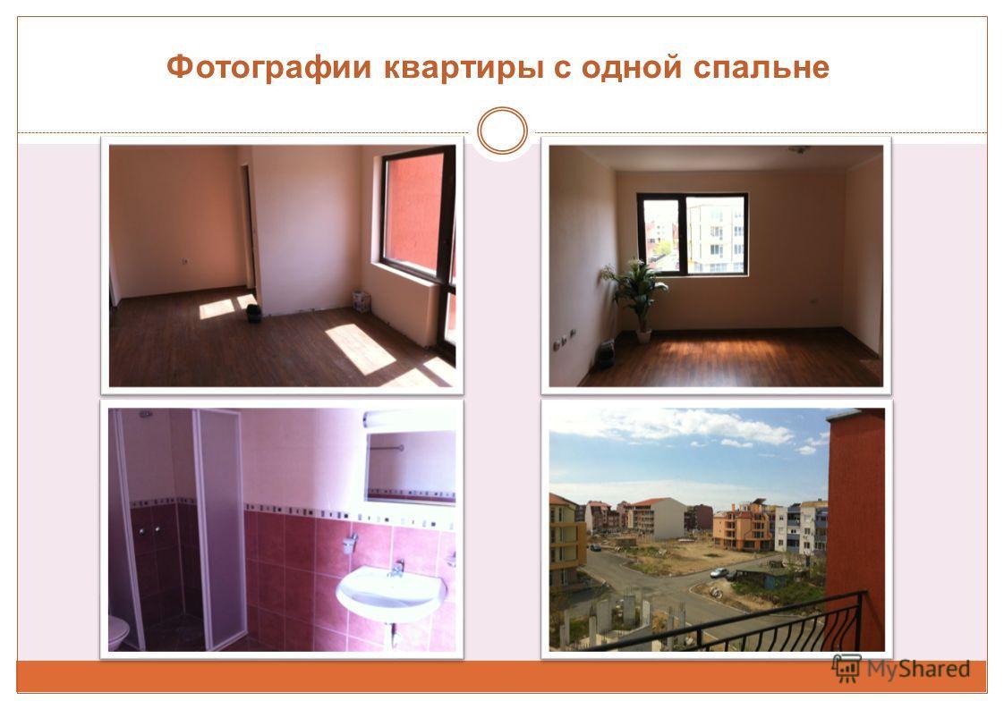 Фотографии квартиры с одной спальне
