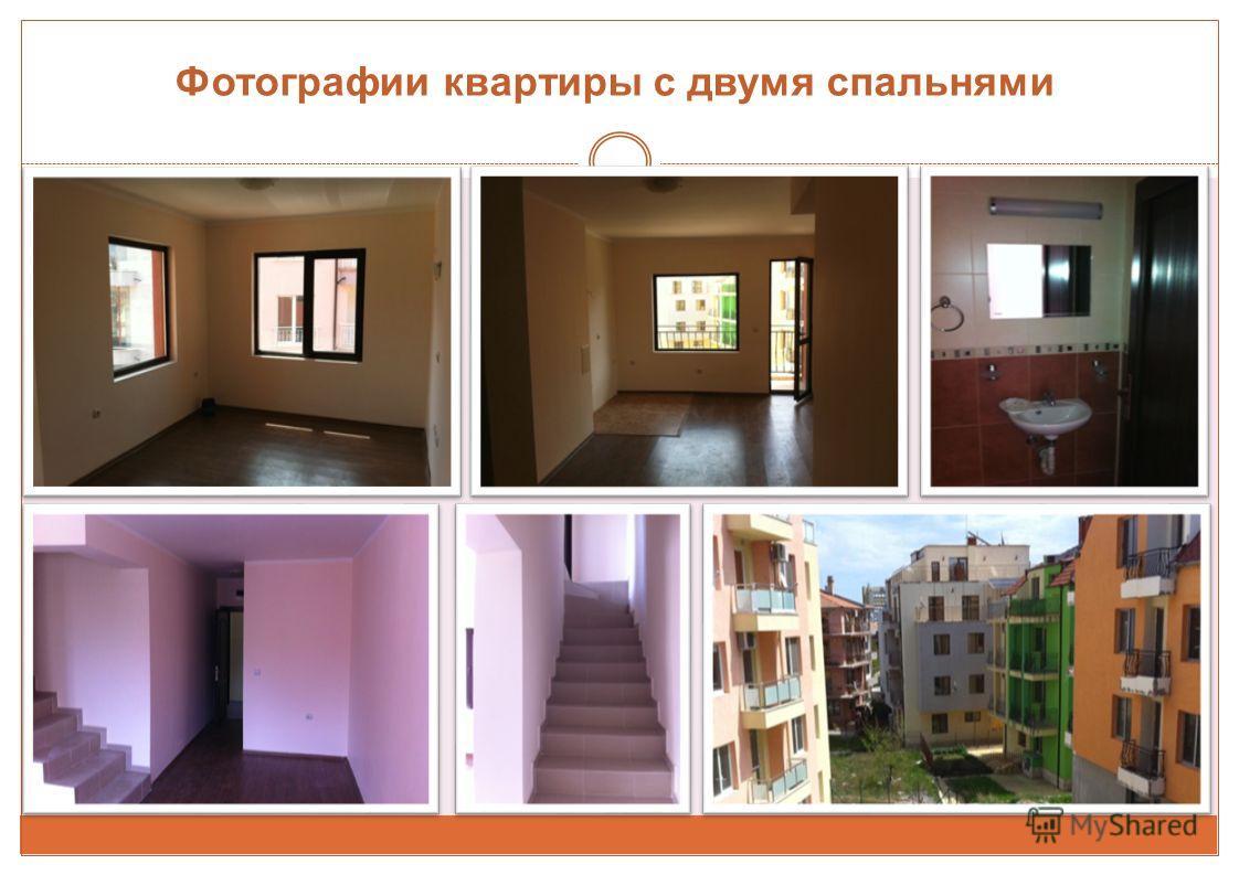Фотографии квартиры с двумя спальнями