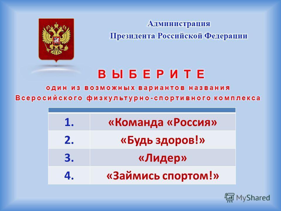 1.«Команда «Россия» 2.«Будь здоров!» 3.«Лидер» 4.«Займись спортом!»