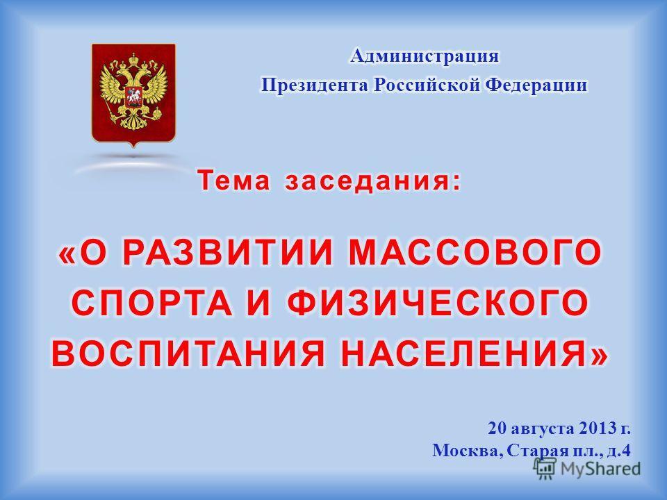 20 августа 2013 г. Москва, Старая пл., д.4