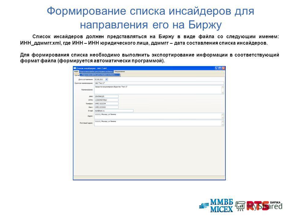 Формирование списка инсайдеров для направления его на Биржу Список инсайдеров должен представляться на Биржу в виде файла со следующим именем: ИНН_ддммгг.xml, где ИНН – ИНН юридического лица, ддммгг – дата составления списка инсайдеров. Для формирова