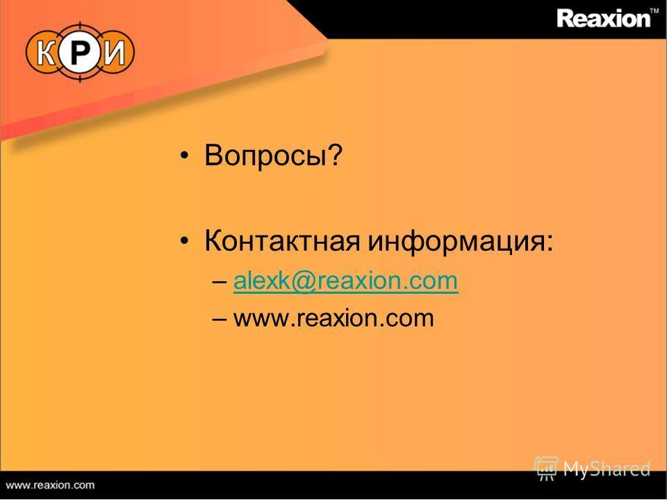 Вопросы? Контактная информация: –alexk@reaxion.comalexk@reaxion.com –www.reaxion.com