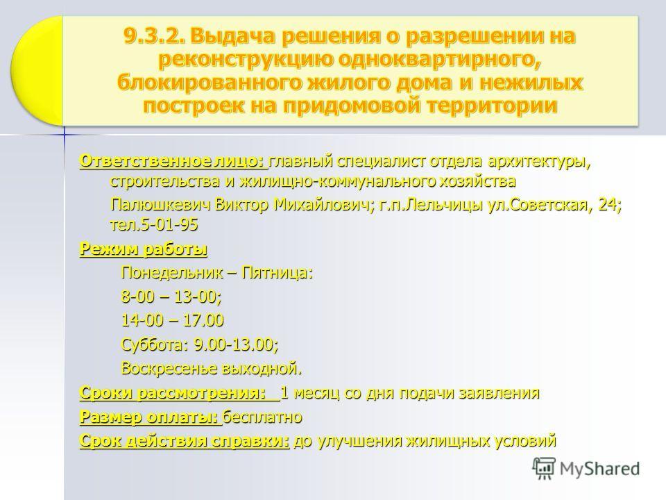 Документы и (или) сведения, предоставляемые гражданином при обращении: Заявление Письменное согласие всех собственников земельного участка, находящегося в общей собственности