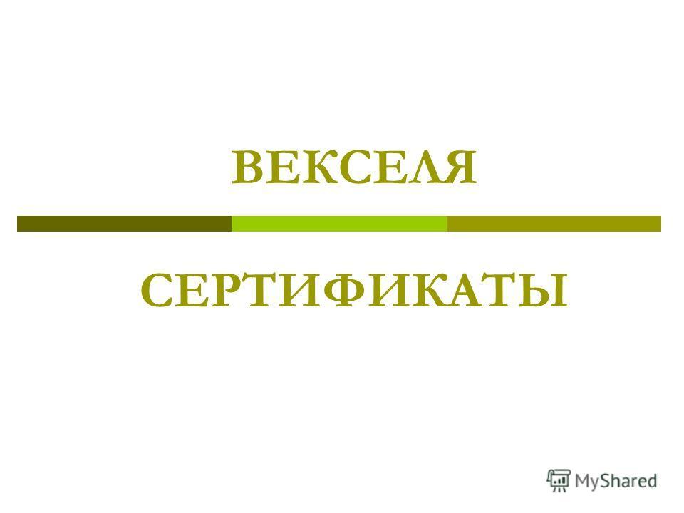 ВЕКСЕЛЯ СЕРТИФИКАТЫ