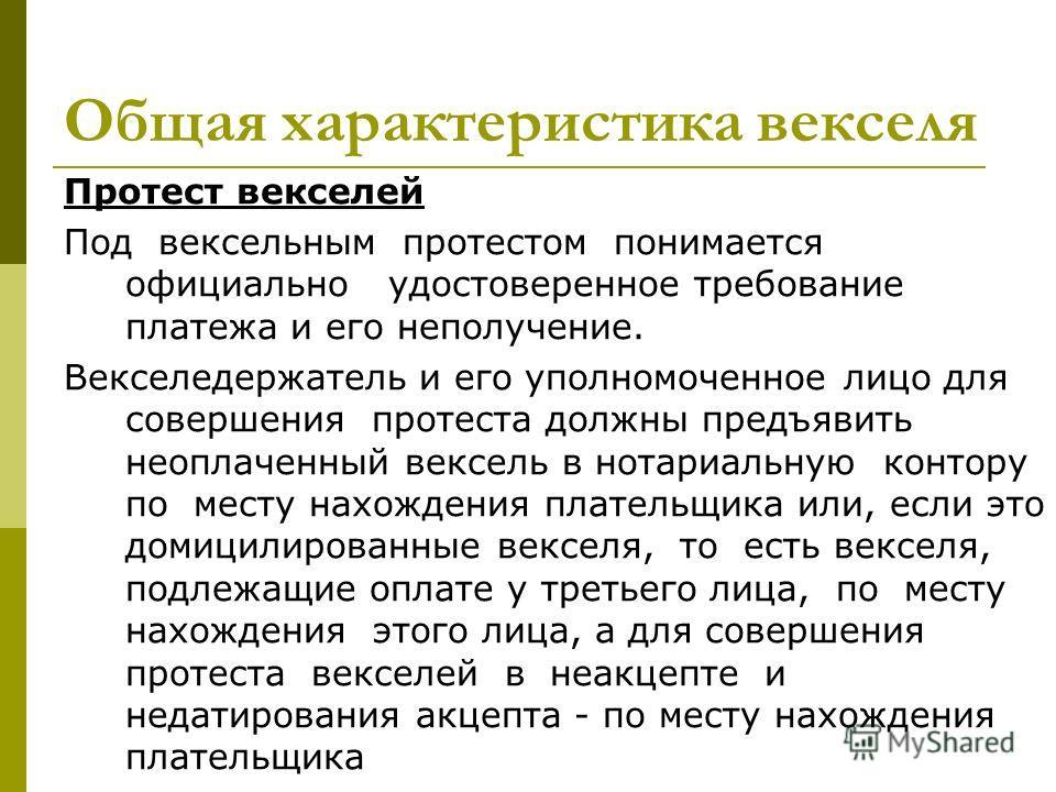 Обращение Векселей Шпаргалка