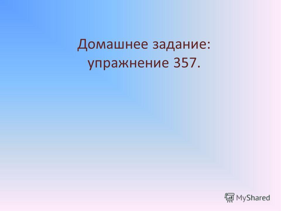 Домашнее задание: упражнение 357.